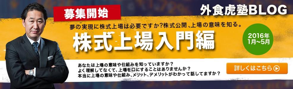 株式上場入門編セミナー