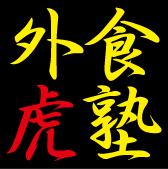 外食虎塾事務局