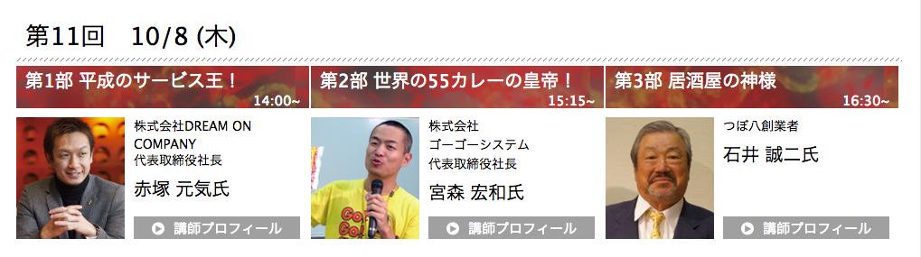 スクリーンショット 2015-09-25 10.45.38