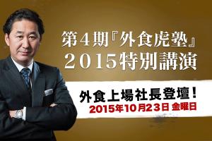 第4期 外食虎塾 2015特別講演 10月23日(金)