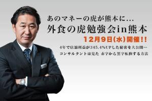 外食の虎勉強会in熊本 12月9日(水)