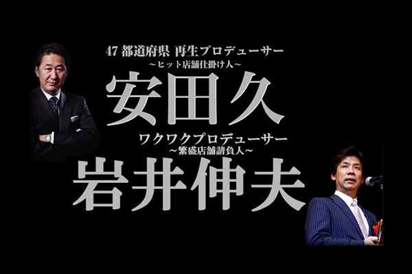マネーの虎的 大阪外食勉強会