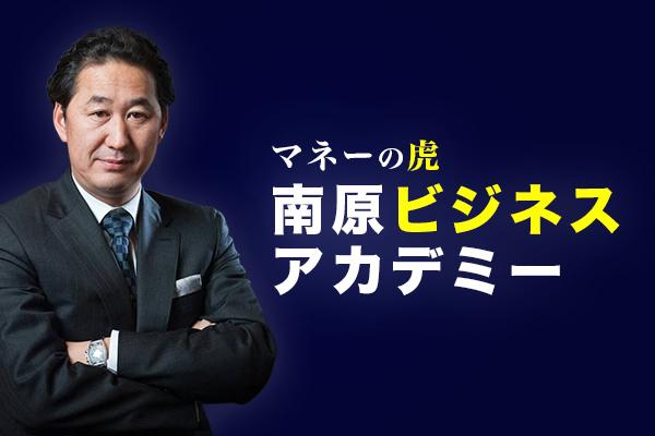 マネーの虎 南原ビジネスアカデミー