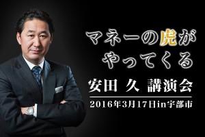 マネーの虎がやってくる!!外食の虎 安田 久 講演会
