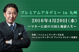パッションリーダーズ プレミアムアカデミー in 九州 4月20日(水)