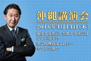 沖縄講演会 4月14日|木曜日