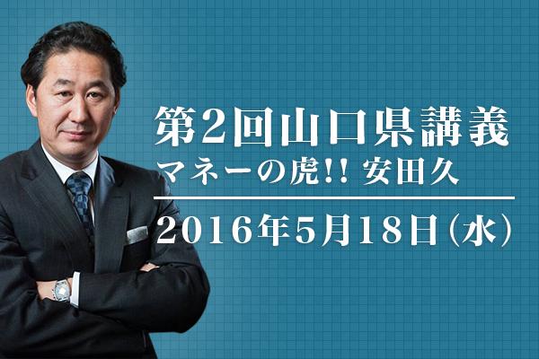 マネーの虎!!安田久 第二回山口県講座
