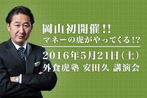 岡山初開催!!マネーの虎がやってくる!?外食の虎 安田 久 講演会