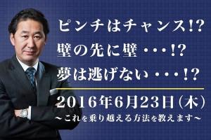 経営者向け勉強会 6月23日(木)