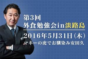 第3回マネーの虎でお馴染み安田久 外食勉強会in淡路島
