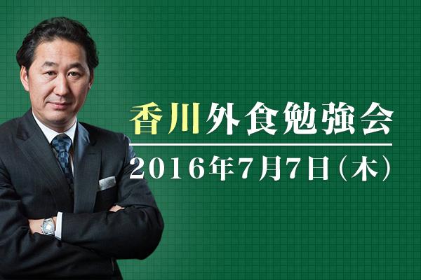 香川外食講演会 7月7日(木)
