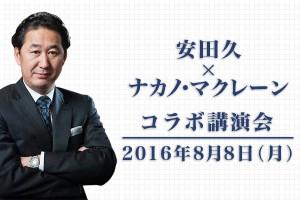 安田久×ナカノ・マクレーンコラボ講演会 8月8日(月)