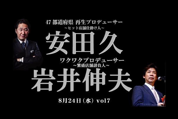 第2期マネーの虎的外食勉強会 vol7 8月24日(水)