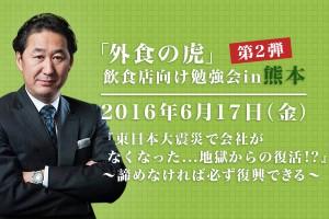 外食の虎 飲食店向け勉強会in熊本vol.2 6月17日|金曜日に延期