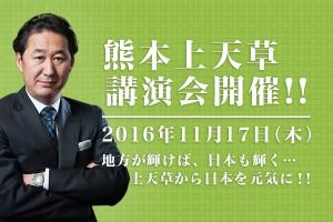 熊本 上天草 講演会|11月17日木曜日