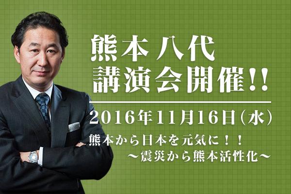熊本八代 講演会|11月16日水曜日