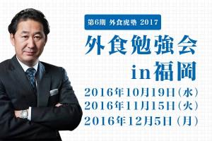 第6期外食虎塾2017 外食勉強会in福岡|全3回