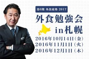 第6期外食虎塾2017 外食勉強会in札幌|全3回