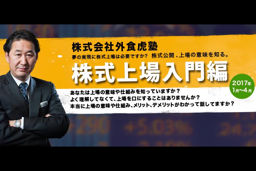 株式上場入門編