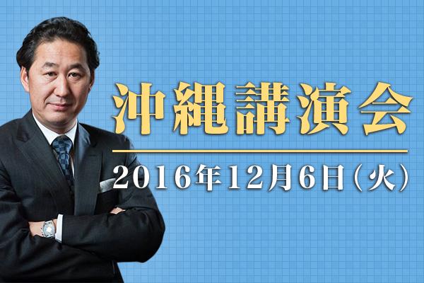 沖縄講演会 12月6日(火)