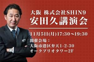 大阪 株式会社SHIN9 安田久講演 11月7日