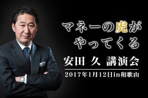マネーの虎 安田久講演会 1月12日(木)