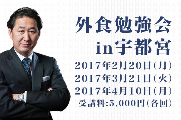 安田久 外食勉強会 in 宇都宮