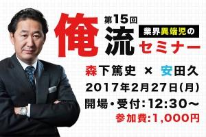 第15回 業界異端児の「俺流セミナー」2月27日(月)