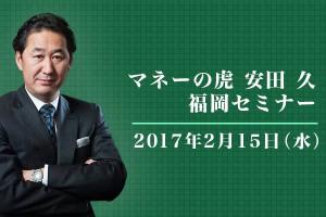 マネーの虎 安田 久 福岡セミナー2月15日(水)