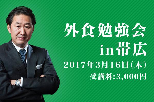 安田久 外食勉強会 in 帯広 3月16日(木)