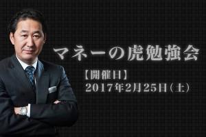 マネーの虎勉強会  2月25日(土)