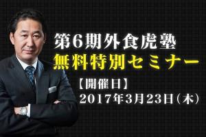 第6期外食虎塾 無料特別セミナー 3月23日(木)