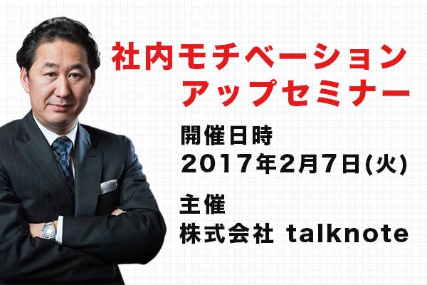社内モチベーションアップセミナー 2月7日(火)