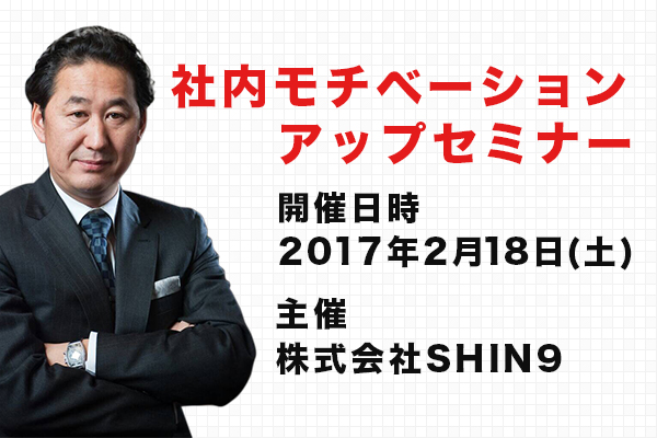 社内モチベーションアップセミナー 2月18日(土)