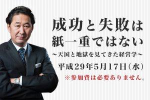 京都安田久講演会 5月17日(水)