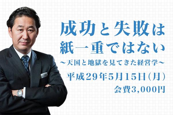 旭川講演会 5月15日(月)