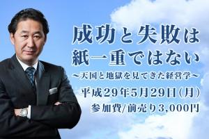 福岡講演会 5月29日(月)