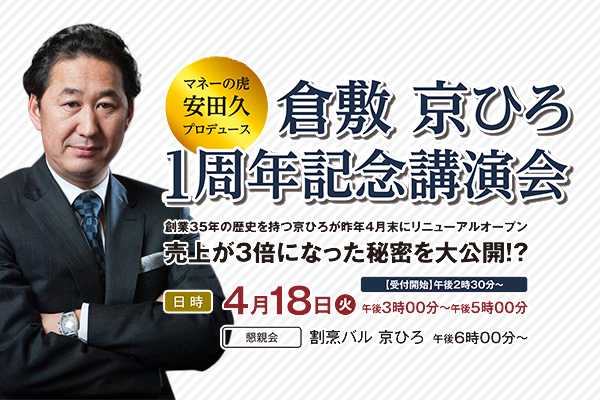 倉敷 京ひろ1周年記念講演会 4月18日(火)