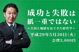 熊本県八代市講演会 5月30日(火)