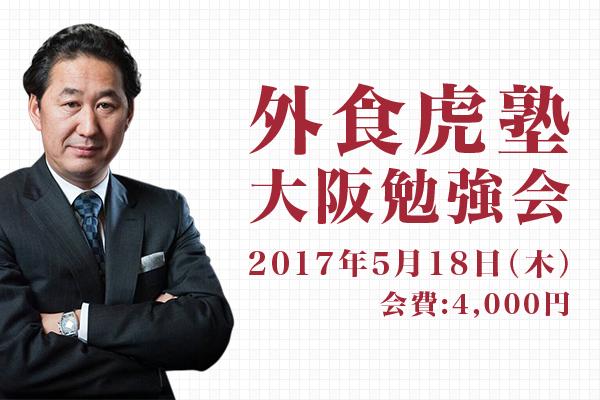 外食虎塾大阪勉強会