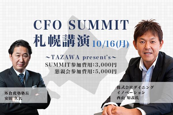 CFO SUMMIT 札幌講演 〜TAZAWA present's〜 10月16日(月)
