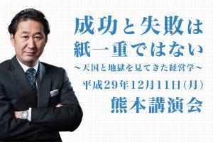 熊本講演会 12月11日(月)