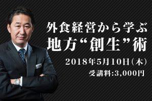 """外食経営から学ぶ地方""""創生""""術 5月10日(木)"""