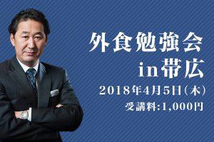 安田久 外食勉強会 in 帯広 4月5日(木)