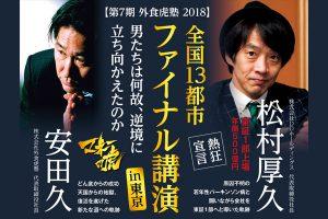 全国13都市ファイナル講演 in 東京 4月3日(火)