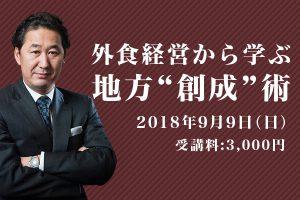 """外食経営から学ぶ地方""""創成""""術 9/9(日)"""