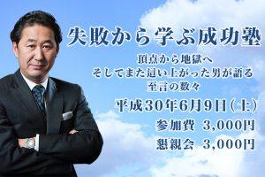失敗から学ぶ成功術 6/9(土)
