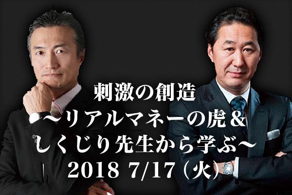 刺激の創造 ~リアルマネーの虎&しくじり先生から学ぶ~ 7/17(火)
