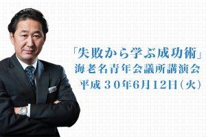 海老名青年会議所講演会6/12(火)