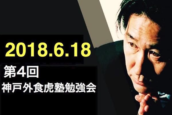 第4回神戸外食虎塾勉強会 6/18(月)